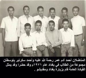 أحمد آدم 3