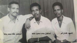 عافه محمد حامد 3
