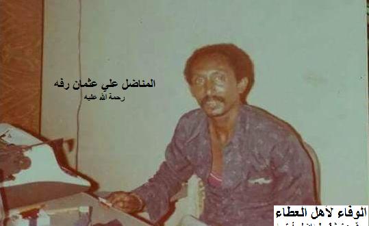 علي عثمان رفه 1
