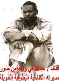 عبدالله إدريس
